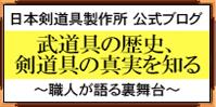 株式会社 日本剣道具製作所 ブログ
