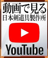 高級手刺剣道防具製作動画公開