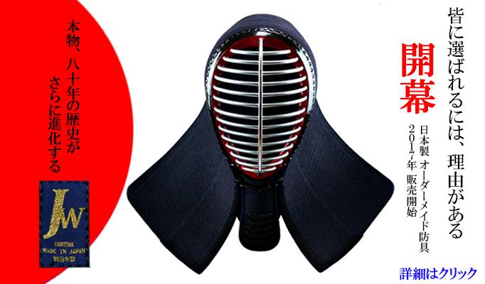 [日本剣道具製作所 新作日本製オーダーメイド防具JW]