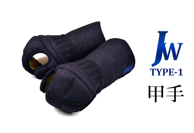 日本剣道具製作所JW TYPE-1甲手