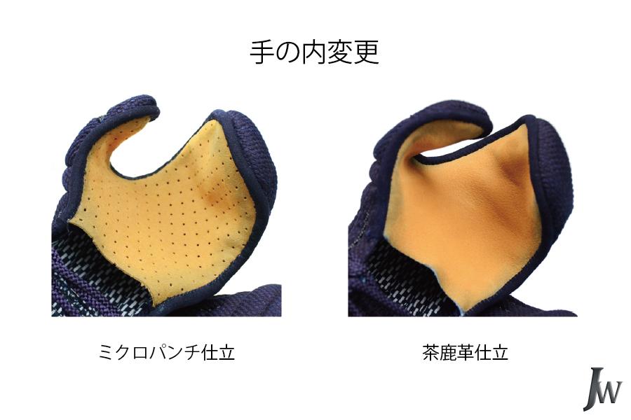 【日本剣道具製作所】JW TYPE-1 甲手