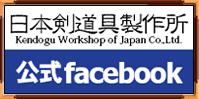 日本剣道具製作所公式facebook