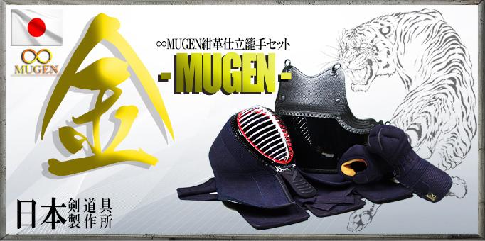 """[日本剣道具製作所 最新防具ブランド""""MUGEN""""]"""