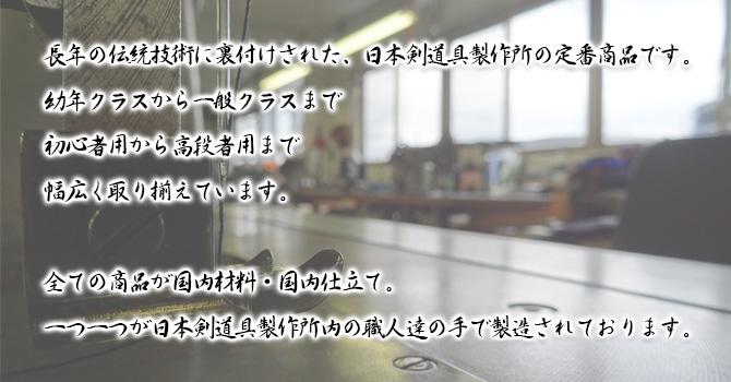 ミシン刺レギュラーモデル防具セット説明
