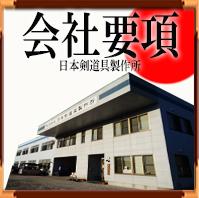 株式会社 日本剣道具製作所 会社要項