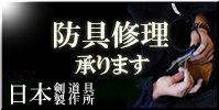 剣道防具修理