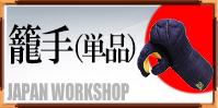 剣道籠手単品