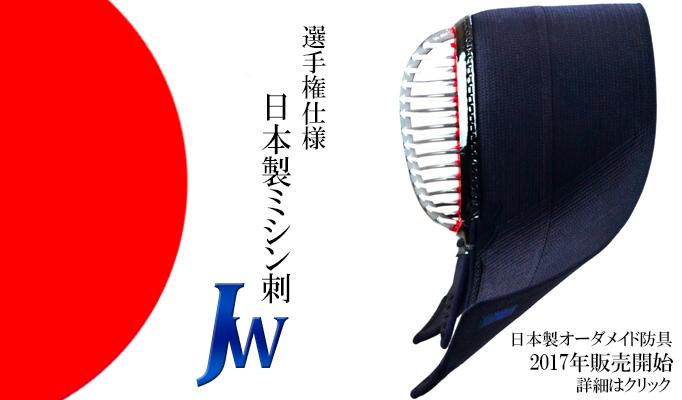 日本剣道具製作所 JW TYPE-1