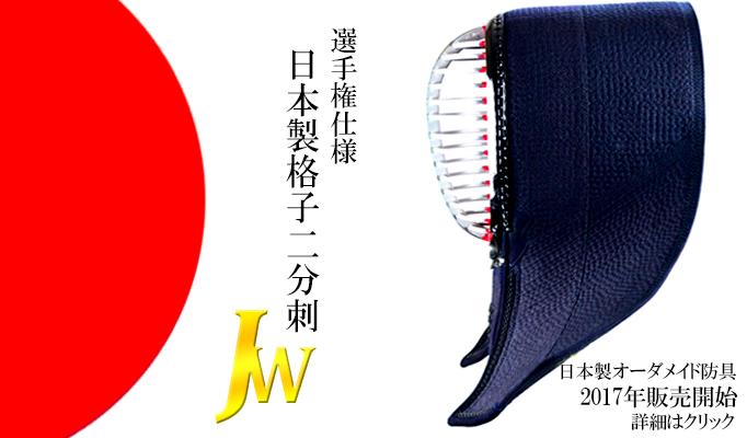 日本剣道具製作所 JW 格子二分刺TYPE-GOLD
