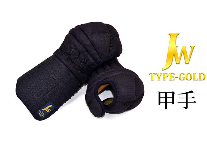 日本剣道具製作所 JW 格子二分刺TYPE-GOLD 甲手