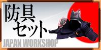 剣道防具セット