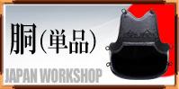 剣道胴単品