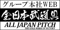 グループ本社WEB全日本武道具